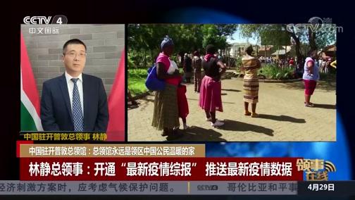 《中国新闻》 20200429 18:00