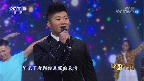 《中国节拍》 20200429