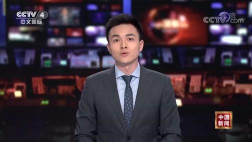 《中国新闻》 20200429 04:00