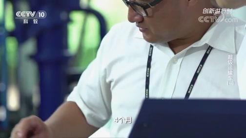 《创新进行时》 20200430 超级运输车(一)