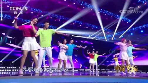 《中国节拍》 20200501