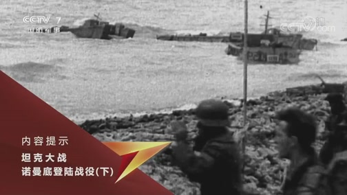 《世界战史》 20200501 坦克大战 诺曼底登陆战役(下)