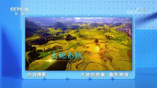 《地理·中国》 20200503 大地的图案·趣形物语