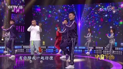 《中国节拍》 20200503