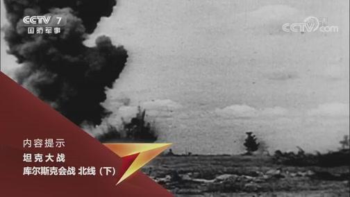《世界战史》 20200505 坦克大战 库尔斯克会战 北线(下)