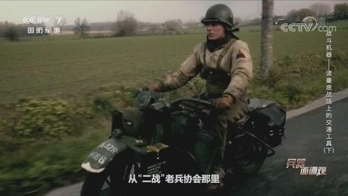 《兵器面面观》 20200506 战斗机器——诺曼底战场上的交通工具(下)