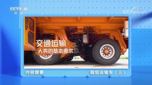 《创新进行时》 20200507 超级运输车(三)