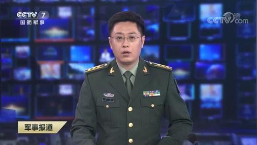 《军事报道》 20200507