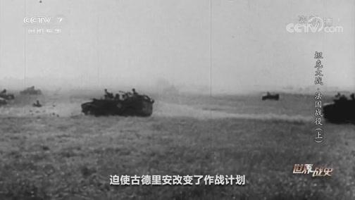 《世界战史》 20200508 坦克大战 法国战役(上)
