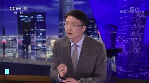 """《央视财经评论》 20200508 扩大金融开放 """"引凤""""还需""""筑巢"""""""