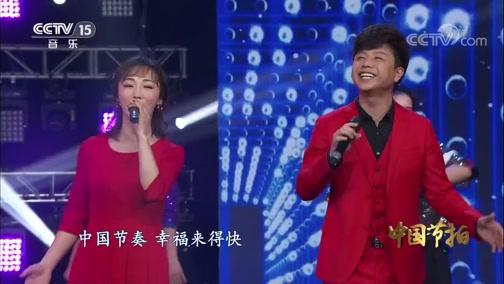 《中国节拍》 20200509