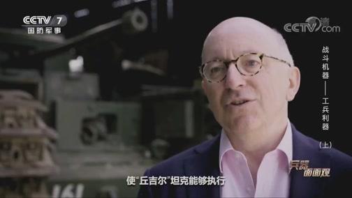 《兵器面面观》 20200511 战斗机器——工兵利器(上)