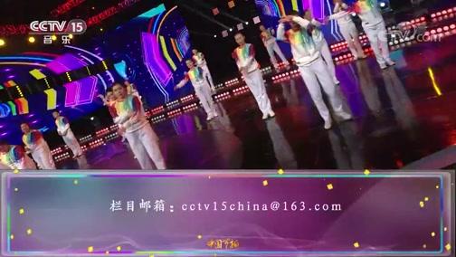 《中国节拍》 20200513 16:05