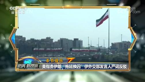 """《防务新观察》 20200515 伊朗军舰被误击 美国从中东撤军全力聚焦""""大国竞争""""?"""