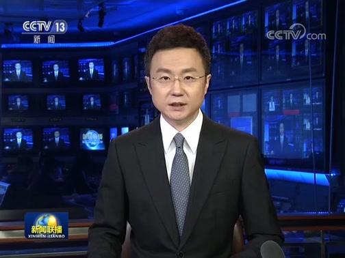 《新闻联播》 20200515 19:00