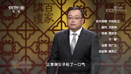 《百家讲坛》 20200517 隋唐风云 16 邢国公出走