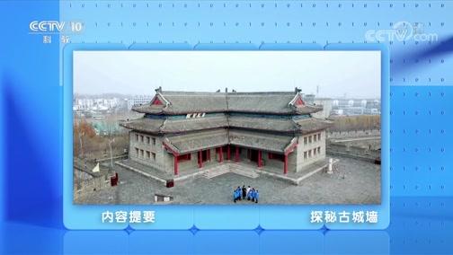 《跟着书本去旅行》 20200518 书本中的建筑——探秘古城墙