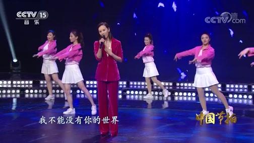 《中国节拍》 20200518