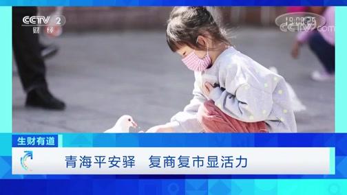 《生财有道》 20200520 青海平安驿 复商复市显活力