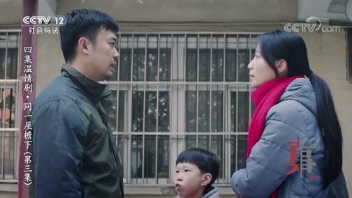 《方圆剧阵》 20200525 四集温情剧·同一屋檐下(第三集)