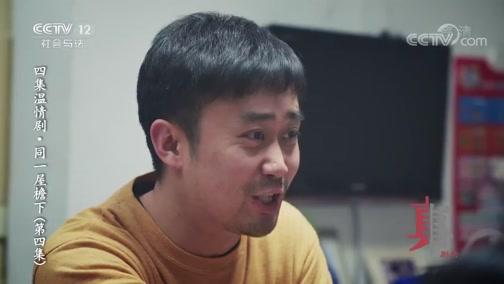 《方圆剧阵》 20200526 四集温情剧·同一屋檐下(第四集)