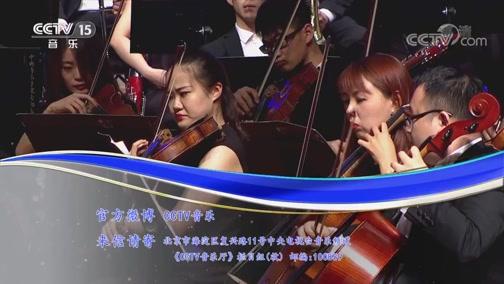 """《CCTV音乐厅》 20200526 """"西域随想""""音乐会(二)"""