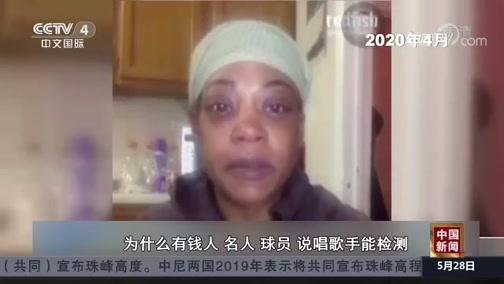 《中国新闻》 20200528 18:10