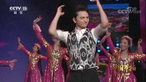 《中国节拍》 20200529