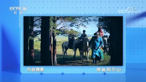 《地理·中国》 20200530 探秘阿尔山