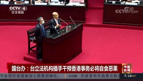 《中国新闻》 20200531 07:00