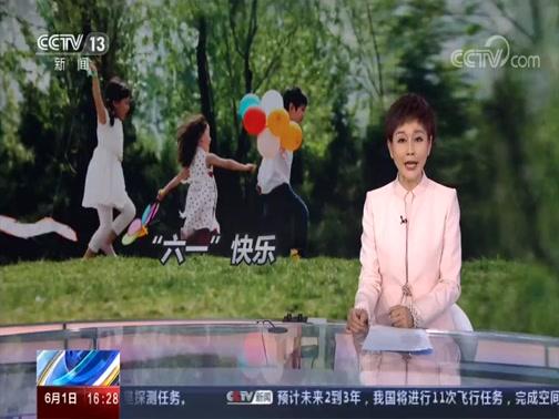 《新闻直播间》 20200601 16:00