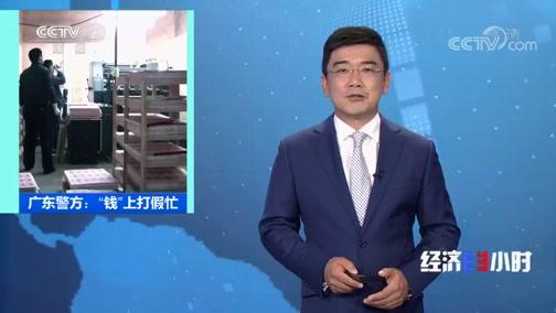 """《经济半小时》 20200601 广东警方:""""钱""""上打假忙"""