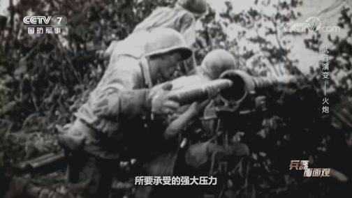 《兵器面面观》 20200602 武器演变——火炮