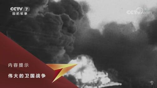 《世界战史》 20200603 伟大的卫国战争