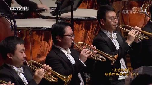 """《CCTV音乐厅》 20200602  """"流动的音符""""经典作品音乐会(二)"""