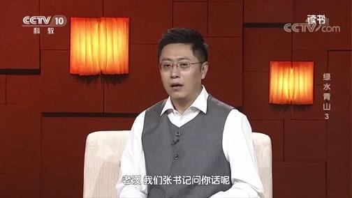 《读书》 20200605 谭文峰《风从塞上来——中国右玉县六十年生态建设报告》 绿水青山3