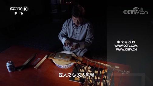 《探索·发现》 20200604 匠人·匠心(十七)