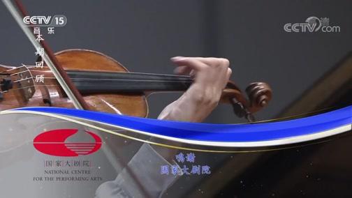 """《CCTV音乐厅》 20200609 """"漫步经典""""系列音乐会(39) 巴黎的天空 钢琴与小提琴音乐会(下)"""