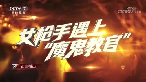 """《军事纪实》 20200611 女枪手遇上""""魔鬼教官"""""""