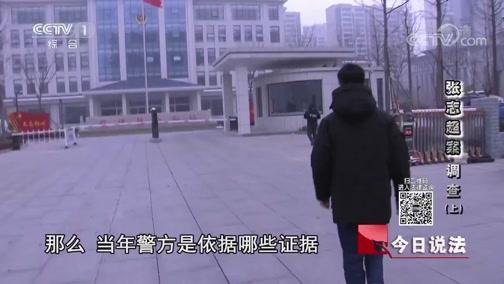 """《今日说法》 20200613 """"张志超案""""调查(上)"""