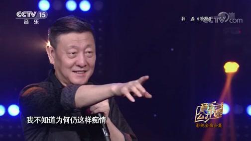 《音乐公开课》 20200613 影视金曲合集