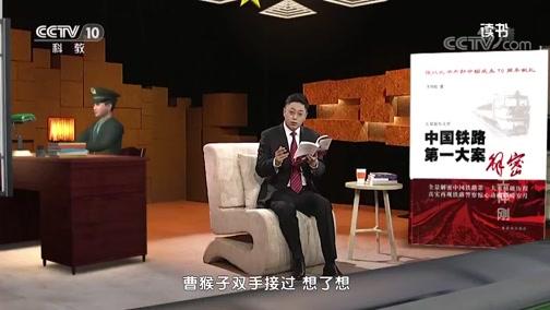 《读书》 20200614 王仲刚 《中国铁路第一大案解密》 铁路警察 王仲刚