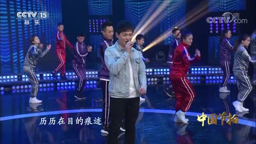 《中国节拍》 20200615 16:05