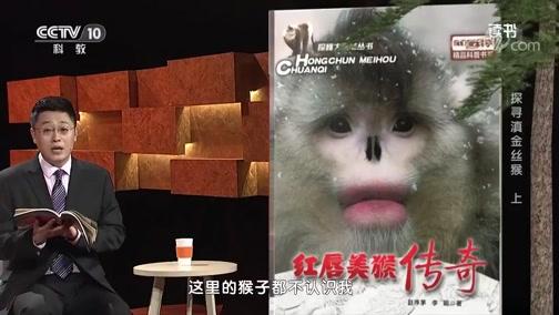 《读书》 20200615 赵序茅/李明 《红唇美猴传奇》 探寻滇金丝猴 上