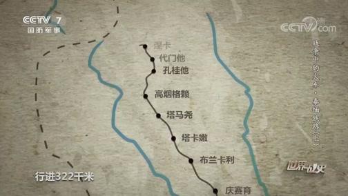 《世界战史》 20200616 战争中的火车 泰缅铁路(上)