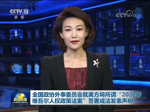 《新闻联播》 20200618 19:00