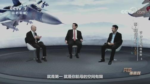 """《兵器面面观》 20200617 苏霍伊的""""侧卫""""家族——苏-33舰载机"""