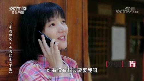 《方圆剧阵》 20200623 三集迷你剧·山雨欲来(下集)