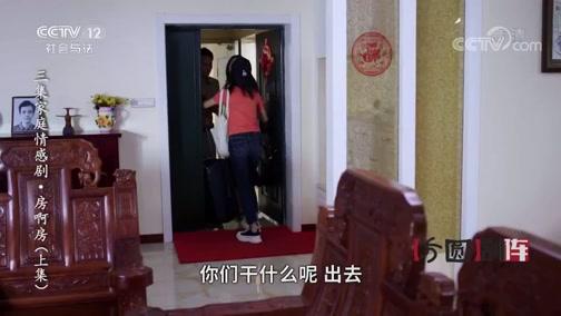 《方圆剧阵》 20200624 三集家庭情感剧·房啊房(上集)