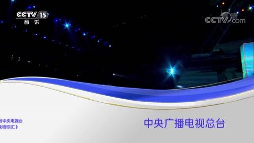 《精彩音乐汇》 20200623 2020群星演唱会 第二辑